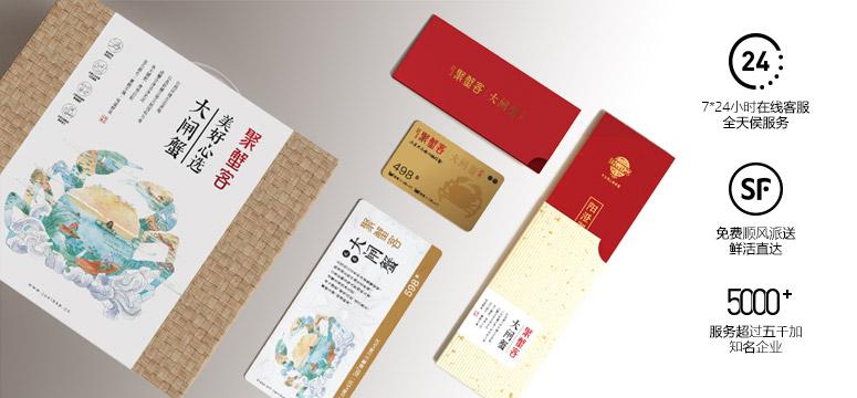 阳澄湖大闸蟹礼盒 888型